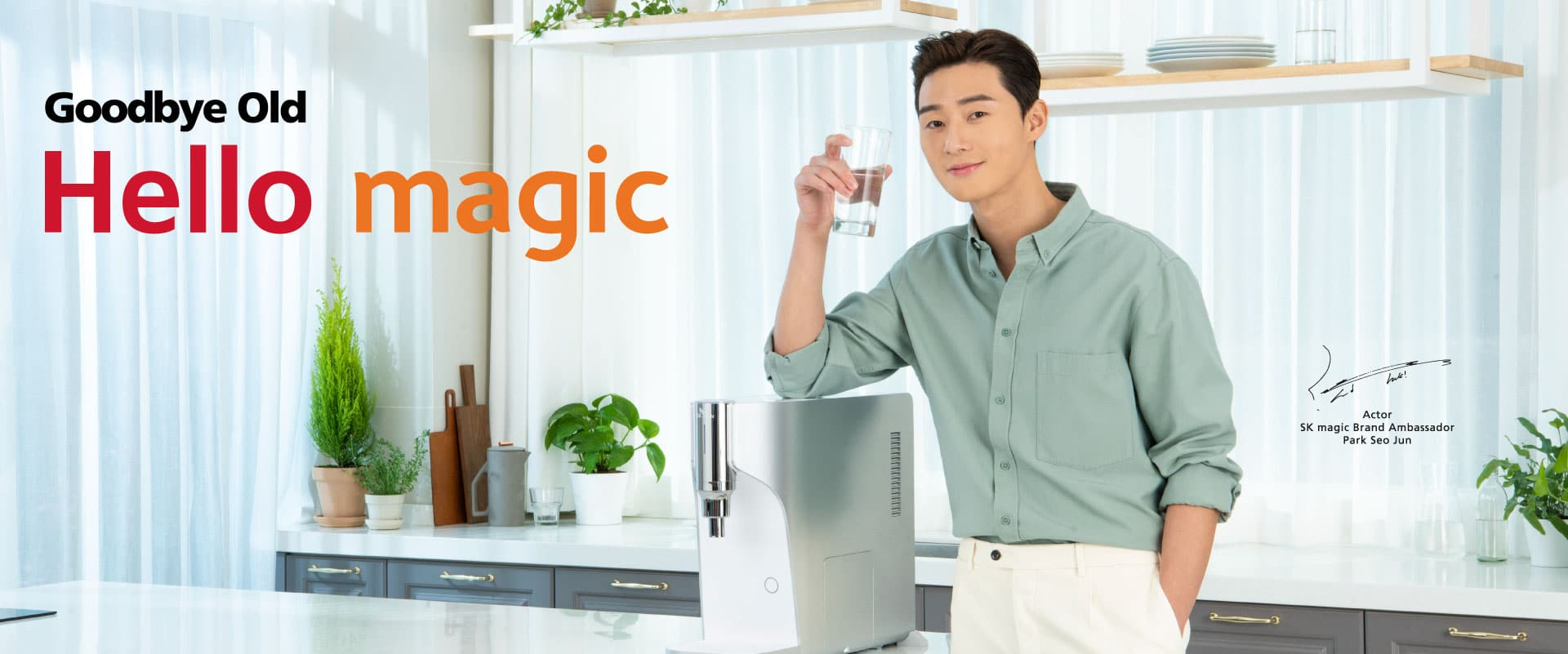 Park Seo Jun PSJ SK magic